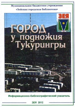 gorod_oblojka