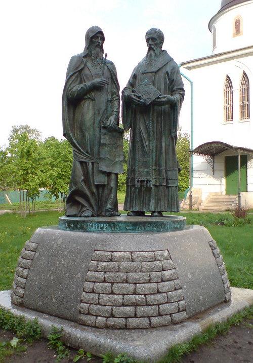 Памятник Кириллу и Мефодию в городе  Дмитрове (Россия).