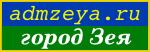Официальный сайт города Зеи