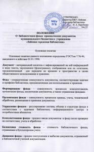 Положение о библиотечном фонде краеведческих  документов