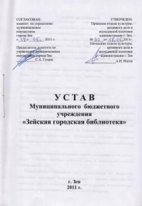 Титульный лист Устава учреждения (нажмите для увеличения)