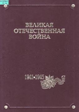 ВОВ 1941-1945