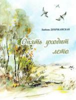 Добржанская Л. Опять уходит лето