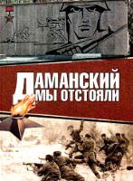 Иванов В.А, Даманский мы отстояли