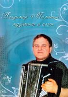 Кабакова Л. Владимир Малютин - музыкант и поэт