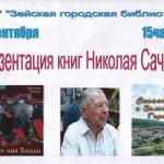 Презентация книги Николая Сачкова