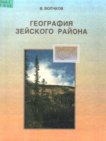 Волчков В.Е. География Зейского района