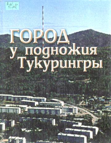 Волчков В.Е. Город у подножия Тукурингры