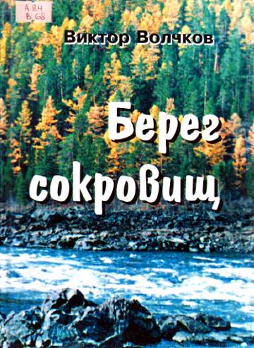 Волчков В.Е. Берег сокровищ : новеллы, очерки, стихи