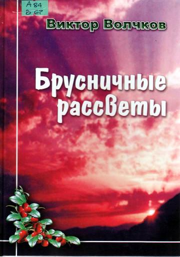 Волчков В.Е. Брусничные рассветы: новеллы, очерки