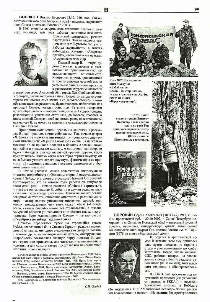 Волчков. Статья из энциклопедии