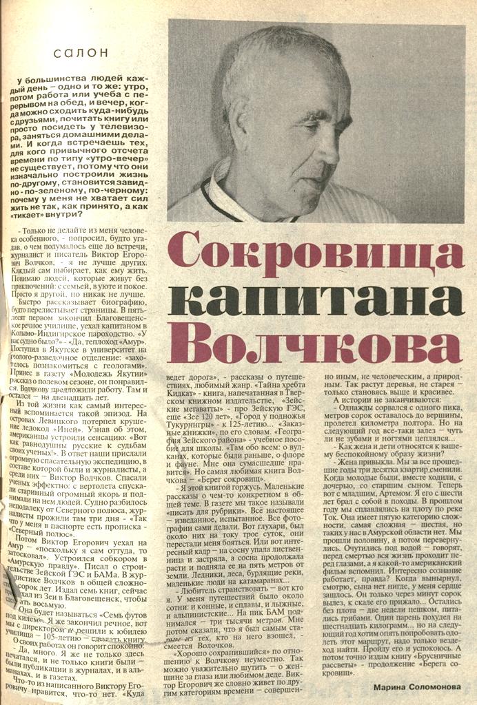Волчков. Статья М. Соломоновой