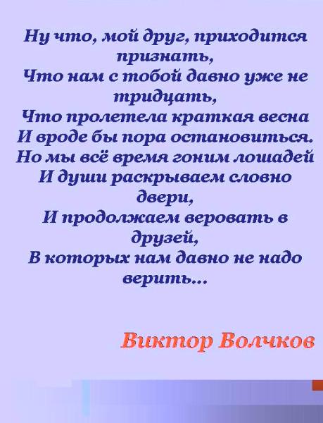 Волчков. Стих