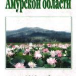 Рекомендательный список «Заповедники Амурской области»