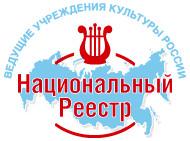 Национальный реестр Лучшие учреждения культуры