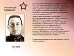3 июля — 90 лет со дня рождения русского писателя Владимира Осиповича Богомолова (1926—2004)