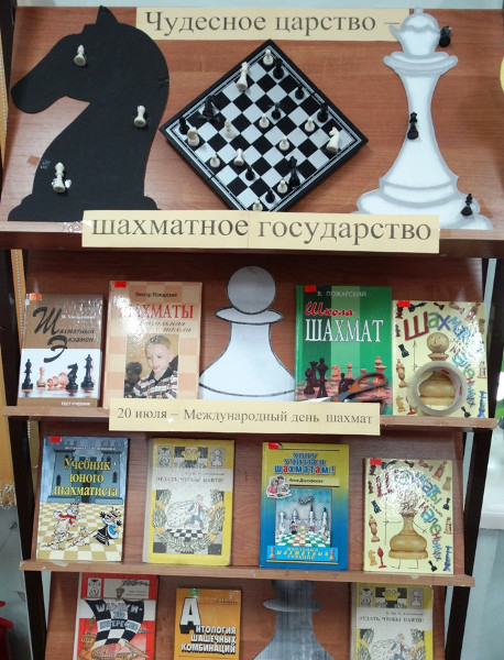 Чудесное царство – шахматное государство
