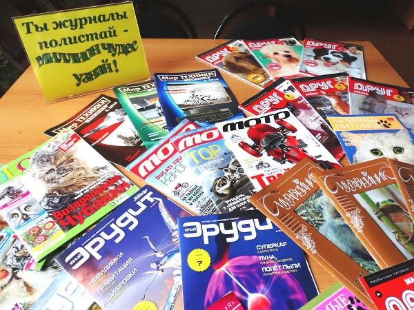 Ты журналы почитай...