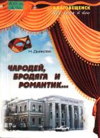 Дьякова Н.Н. Чародей, бродяга и романтик…