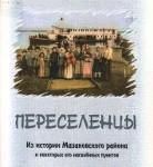 Переселенцы. Из истории Мазановского района и некоторых его населённых пунктов