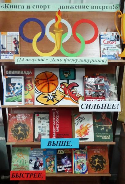 Книга и спорт - движение вперёд