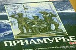 20 сентября – 65 лет со дня выхода в свет литературно-художественного альманаха «Приамурье» (1951).