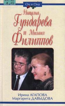 Агапова И.А. Наталья Гундарева и Михаил Филиппов