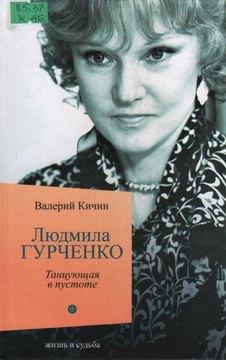 Кичин, В. Людмила Гурченко: Танцующая в пустоте