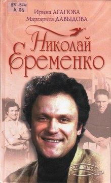 Агапова И.А. Николай Ерёменко