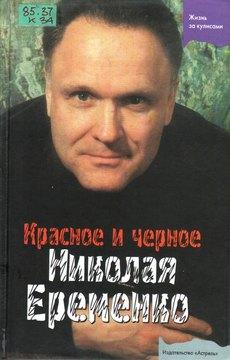 Келарева М.Л. Красное и чёрное Николая Ерёменко