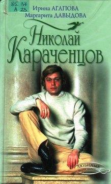 Агапова И.А. Николай Караченцев