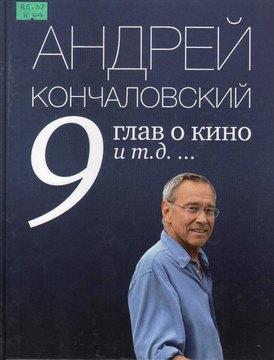 Кончаловский А. С. 9 глав о кино и т.д.