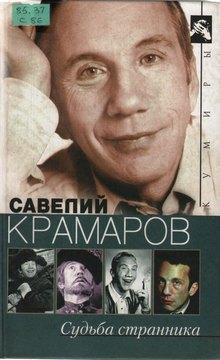 Стронгин В.Л. Савелий Крамаров. Судьба странника