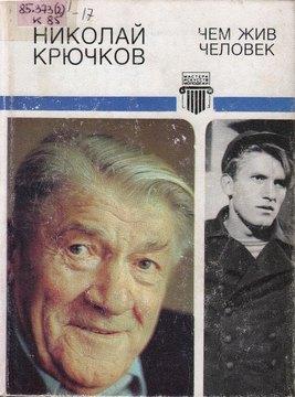 Крючков, Н.А. Чем жив человек