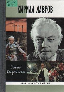 Старосельская Н.Д. Кирилл Лавров