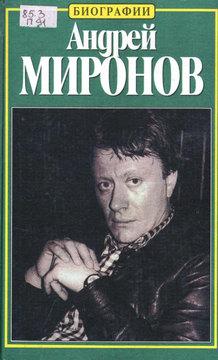 Пушнова Н.К. Андрей Миронов: История жизни