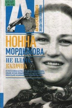 Мордюкова Н.В. Не плачь, казачка