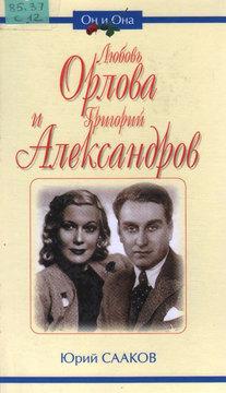 Сааков Ю.А. Любовь Орлова и Григорий Александров