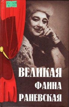 Женило М.Ю. Великая Фаина Раневская