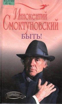 Смоктуновский, И. М. Быть!