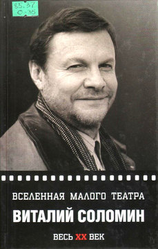 Овчинникова С. Виталий Соломин. Вселенная Малого театра