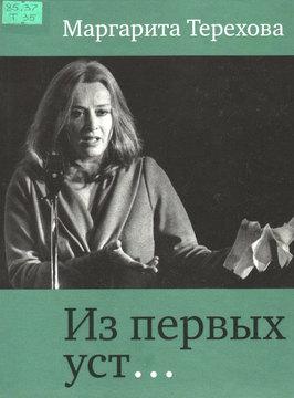 Терехова М. Из первых уст…