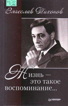 Тихонов В. Вячеслав Тихонов. Жизнь – это такое воспоминание…
