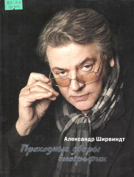 Ширвиндт А.А. Проходные дворы биографии