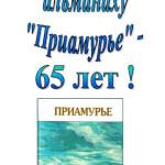 Литературному альманаху «Приамурье» - 65 лет
