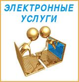 Информация для пользователей Портала государственных и муниципальных услуг Амурской области