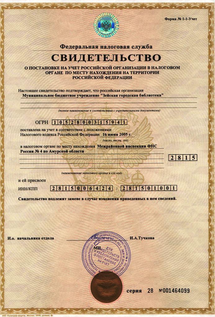 Свидетельство о государственной регистрации в налоговом органе