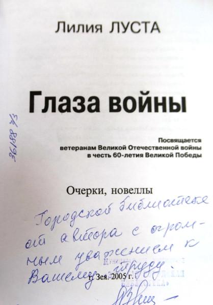 Книга, подаренная автором
