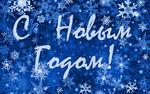 31 декабря – С Новым годом!