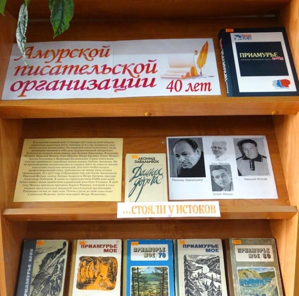 Амурской писательской организации - 40 лет